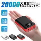 【翌日発送】モバイルバッテリー小型コバッテリー大容量20000mAh軽量 薄型携帯充電器 2台同時充電充電 LEDライト付き PSE認証済