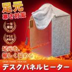 デスクヒーター 遠赤外線  パネルヒーター テーブルヒーター 足温ヒーター パネルヒーター転倒保護 過熱保護 折り畳み式 冬毛布付き