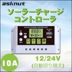 12V/24Vシステム両用 10Aソーラーチャージコントローラー 太陽光発電 船 ボート バッテリー充電 USBポート付