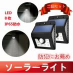 「2個セット」屋外用 8LED ソーラーライト ワイヤレス人感センサー 外灯  モーションセンサー 防水規格 IP65 夜間自動点灯【送料無料】