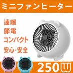 セラミックファンヒーター 小型   250W 電気ファン ヒーター 省エネ 温風器 暖房器具 コンパクト 節電 速暖  足元ヒーター