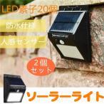 【2個セット】ソーラーライト 人感センサーライト20LED 屋外照明 太陽発電 夜間自動点灯 玄関 駐車場 【即納】