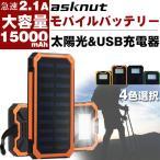 ソーラー モバイルバッテリー 大容量 15000mAh 持ち運び便利   海外旅行/出張/地震防災 各機種対応