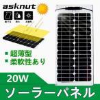 20Wサンパワー SunPowerソーラーパネル  8V単結晶シリコンソーラー  省エネ 防災 持ち運びに便利  高効率 超薄型 柔軟性あり