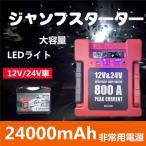[翌日発送]ジャンプスターター 24000mAh 12V/24V車用 エンジンスターター 緊急始動 モバイルバッテリー 非常用電源 LED緊急ライト付き