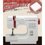 ミシン ジャノメ sew D'Lite JA525 コンパクト 電動ミシン 蛇の目ミシン 送料無料  保証書つき 日本メーカー