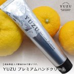 ハンドクリーム ギフト YUZU プレミアム ハンドクリーム ゆずハンドクリーム 高知県産 ゆず   メークアップ効果 透明感 手 肌 保湿 プレゼント