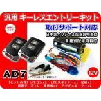 12V車用 汎用キーレスエントリーキット アクチュエーター2本付 AD7 アンサーバック機能付 取り付けサポート 日本語説明書 車種別配線資料(ご希望時)