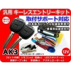 12V車用 汎用キーレスエントリーキット アクチュエーター2本付 AK3 アンサーバック機能付 取り付けサポート 日本語説明書 車種別配線資料(ご希望時)