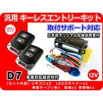 12V車用 汎用キーレスエントリーキット D7 アンサーバック機能付 取り付けサポート(お電話・メール) 日本語詳細説明書 車種別配線資料(ご希望時)