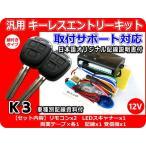 12V車用 汎用キーレスエントリーキット K3 アンサーバック機能付 取り付けサポート(お電話・メール) 日本語詳細説明書 車種別配線資料(ご希望時)