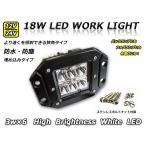 12/24V 埋込タイプ LEDワークライト・作業灯・フォグランプ・バックランプ 18W 防水・防塵