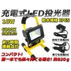 充電式 10W 白色光 ポータブルLED作業灯 コードレス 家庭用コンセントでも車でも充電OK!