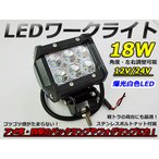 12/24V LEDワークライト・作業灯・フォグランプ・バックランプ 18W