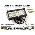 12/24V LEDワークライト・作業灯・フォグランプ・バックランプにも 36W