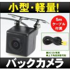 車載 バックカメラ[DreamMaker] CA-3 バックモニター ccd リアカメラ 車載モニター 広角