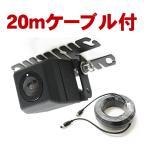 バックカメラ 車載 「CA-5T」 バックカメラ 24v バックモニター バックアイカメラ 車載モニター 広角 トラック用品 小型 防水[DreamMaker]