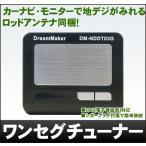 ワンセグチューナー/地デジチューナー[DreamMaker] DM-NDDT03G