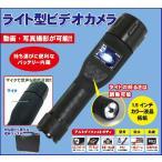 ハンディライト 懐中電灯型ビデオカメラ マグライト DMCA15 [DreamMaker]■警備・防犯に最適