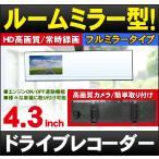 最新モデル!ドライブレコーダー ミラー型「9,980円←15,120円」「DMDR-17」[DreamMaker] 車載カメラ バックカメラ バックモニター