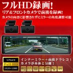 ドライブレコーダー 前後 2カメラ SDカード32GB付 ミラー 「DMDR-22」  一体型 前後カメラ ステッカー付 9.88インチ インナーミラー 安い 本体 WDR [DreamMaker]