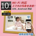 デジタルフォトフレーム wi-fi wifi 10インチ 写真 動画 大型 木製フレーム ウッドフレーム 遠隔データ転送 iphone Android DMF101W [DreamMaker]