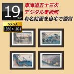 19インチ液晶 デジタル美術館 デジタルフォトフレーム 東海道五十三次:安藤広重 絵画 壁掛け 絵画ポスター 額入り