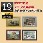 19インチ液晶 デジタル美術館 デジタルフォトフレーム 世界の名画 絵画 壁掛け 絵画ポスター 額入り
