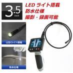 ファイバースコープ 工業用内視鏡 [DreamMaker] DMSC35AA LEDライト搭載カメラ マイクロスコープ