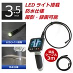 ファイバースコープ DMSC35AA +延長ケーブル(3m)[DreamMaker]LEDライト搭載カメラ マイクロスコープ