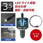 ファイバースコープ DMSC35AA 5.5mmカメラ仕様(ケーブル長:1m)[DreamMaker]LEDライト搭載 マイクロスコープ