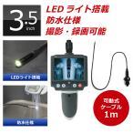 ファイバースコープ DMSC35AA 5.5mm可動式カメラ仕様(ケーブル長:1m)[DreamMaker]LEDライト搭載 マイクロスコープ