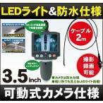 ファイバースコープ「DMSC35AA」5.5mm可動式カメラ仕様(ケーブル長:2m)【66,240←74,571】[DreamMaker]LEDライト搭載