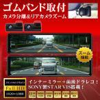 デジタルインナーミラー ドライブレコーダー 前後 2カメラ ミラー リアカメラ フロントカメラ 最新 カメラ分離型 DMDR-28 11.88 SONY STARVIS [DreamMaker]