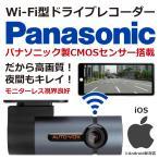 ドライブレコーダー WiFi 360°「DMDR-20」 前後 360度 録画中ステッカー付 リア Wi-Fi フルHD 煽り運転対策 パナソニックCMOSセンサー 安い 本体  [DreamMaker]