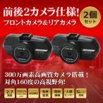 ドライブレコーダー 2カメラ 「DMDR-18」 【2個セット】 前後 録画中ステッカー付 一体型 フルHD 車載カメラ バックカメラ [DreamMaker]