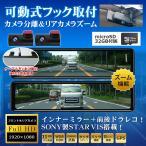 デジタルインナーミラー ドライブレコーダー ミラー SDカード32GB付 リアカメラ 360度 DMDR-28 11.88 後付け ドラレコ デジタルルームミラー [DreamMaker]
