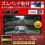 デジタルインナーミラー ドライブレコーダー 前後 2カメラ ミラー SDカード32GB付 リア&フロントカメラ 最新 360度 DMDR-28 11.88 ドラレコ [DreamMaker]