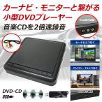 ポータブルDVDプレーヤー 車載 家庭 両用 DV003 再生専用 小型 CDプレーヤー [DreamMaker]