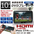 10.1インチ液晶 ポータブルDVDプレーヤー 車載キット付「動画あり」[DreamMaker] DV101A 車載モニター HDMI ヘッドレストモニター DVD内蔵 大画面 車載DVD
