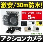 アクションカメラ DVR-202C GoProより激安価格!ウェアラブルカメラ スポーツカメラ 水中カメラ 防水 デジカメ 安い ドライブレコーダー