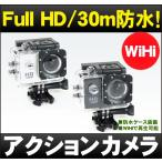 フルHD高画質!アクションカメラ「DVR-202G」GoProより激安価格!ウェアラブルカメラ スポーツカメラ 水中カメラ 防水 デジカメ wifi