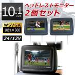 10.1インチ液晶 ヘッドレストモニター[DreamMaker] HM101A 車載モニター WSVGA LED 大画面