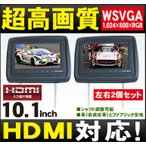 10.1インチ液晶ヘッドレストモニター【27,800円←32,400円】[DreamMaker]「HM101A」 WSVGA LED