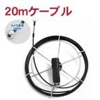 ファイバースコープ用カメラ付ケーブル(20m) LENZ20M [DreamMaker]