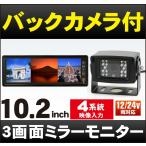 バックカメラ付 10.2インチ液晶ルームミラーモニター「車検対応」[DreamMaker] MM102A 車載モニター フルミラー 24V対応 バックカメラ モニター セット