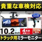 10.2インチ液晶 ルームミラーモニター「車検対応」[トラック対応][DreamMaker] MM102A 車載モニター フルミラー バックカメラ連動 24V対応