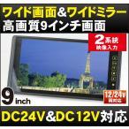 9インチ液晶 ルームミラーモニター[DreamMaker] MM090A 車載モニター フルミラー バックカメラ連動 24V対応