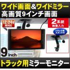 9インチ液晶 ルームミラーモニター[トラック対応][DreamMaker] MM090A 車載モニター フルミラー バックカメラ連動 24V対応