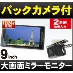 バックカメラ付 9インチ液晶ルームミラーモニター[DreamMaker] MM090A 車載モニター フルミラー バックカメラ連動 24V対応 バックカメラ モニター セット